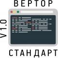 Библиотеки по управлению приводами для контроллера ВЕРТОР СТАНДАРТ V1.0