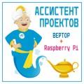"Ассистент проектов ""Вертор + Raspberry Pi"""