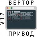 Библиотеки по управлению приводами для контроллеров ВЕРТОР СТАНДАРТ V1.2 и ВЕРТОР МЕГА