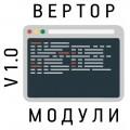 """Библиотеки для работы с модулями системы """"ВЕРТОР"""""""